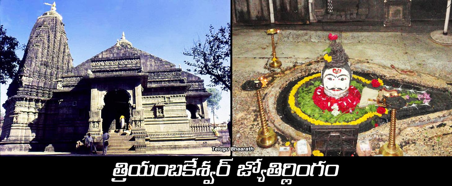 త్రియంబకేశ్వర్ జ్యోతిర్లింగం - trimbakeshwar temple