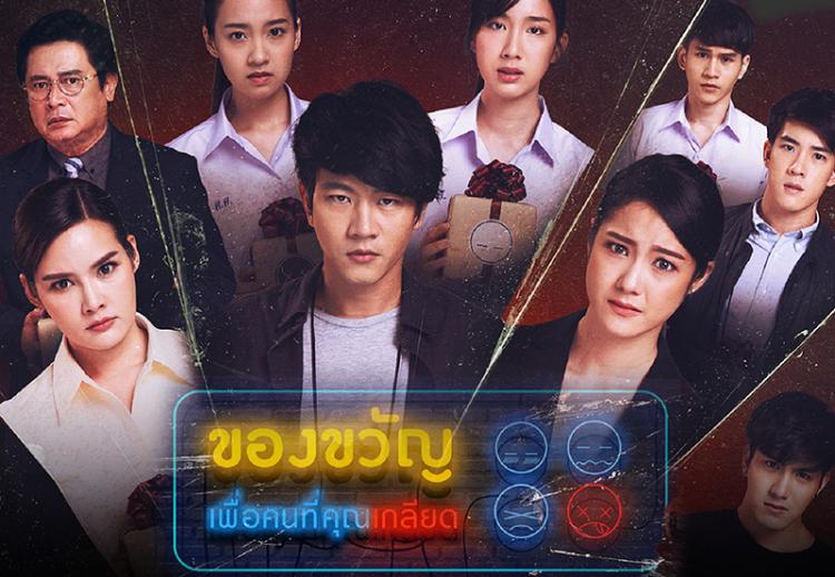 phim Thái Lan: món quà cho người bạn ghét 2019