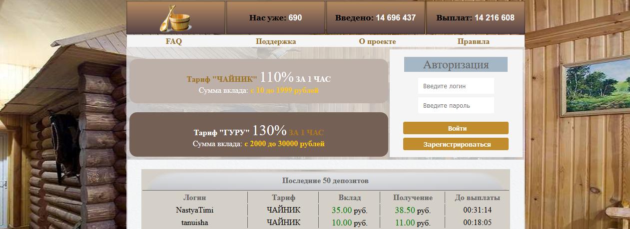 Мошеннический сайт bonsyra.ru – Отзывы, развод, платит или лохотрон?