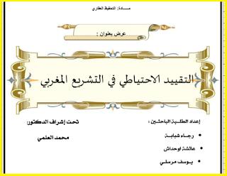 عرض بعنوان : التقييد الاحتياطي في التشريع المغربي -  للتحميل بصيغة PDF