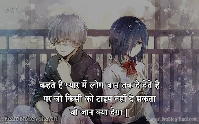 heart broken shayari for boyfriend