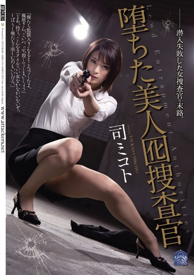 The Fallen Beauty Decoy Investigator Tsukasa Mikoto