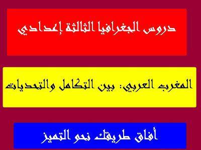 تلخيص درس المغرب العربي: بين التكامل والتحديات