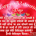 Happy Valentine's Day Hindi Shayari, Wishes to Impress