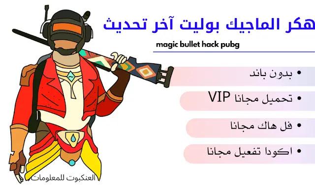 magic bullet hack pubg ,افضل برنامج تهكير الالعاب