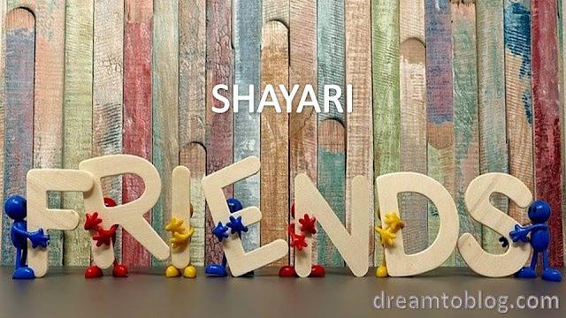 Best Dosti Shayari in Hindi Collection