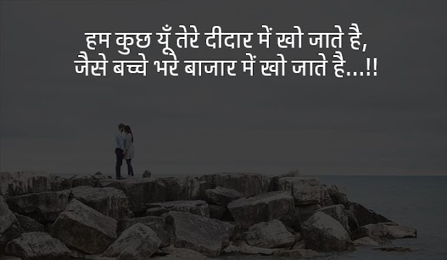 top romantic quotes in hindi