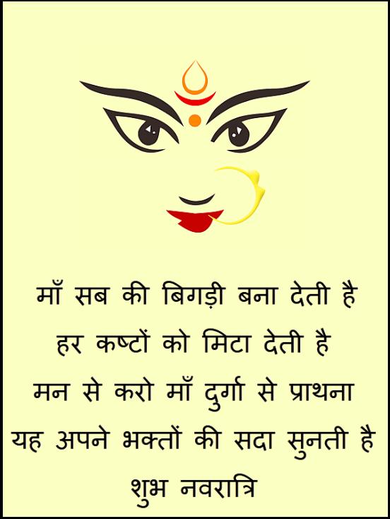 Happy Navratri Best Wishes 2021 - नवरात्रि की शुभकामनाएं २०२१