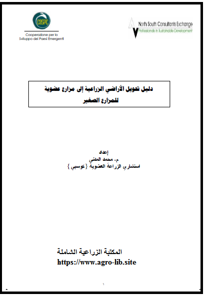 كتاب : دليل تحويل الاراضي الزراعية الى مزارع عضوية للمزارع الصغير