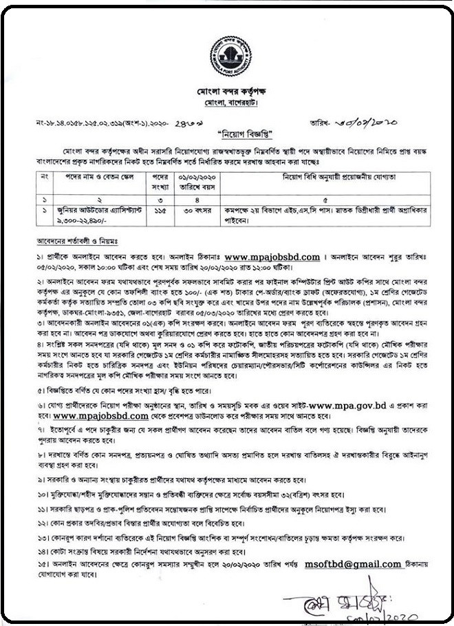 Mongla Port Authority Job Circular 2020,Mongla Port Authority Job Circular,Mongla Port Authority,MPA Job Circular 2019,Job Circular at Mongla Port Authority,Job Circular at MPA,Job Circular at mpa 2020,Mongla Port Authority Job Circular 2019,Mongla Port Authority Job Circular 2020