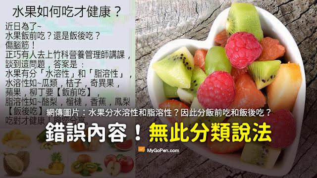 水果如何吃才健康 圖片 謠言 水溶性 脂溶性 蘋果 柳丁 飯前吃 香蕉 鳳梨 飯後吃
