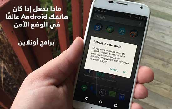 ماذا تفعل إذا كان هاتفك Android عالقًا في الوضع الآمن