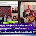 Μαρία Παπαδοπούλου: Από στενή φίλη της οικογένειας Μητσοτάκη σε… προϊσταμένη της Υπηρεσίας Ασύλου!