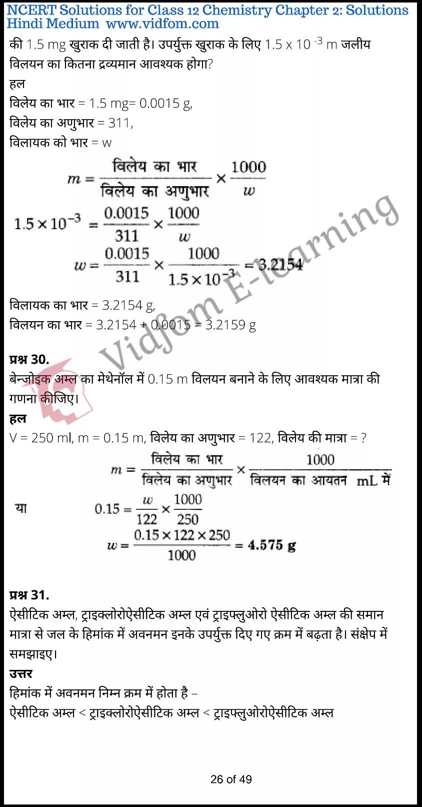 class 12 chemistry chapter 2 light hindi medium 26