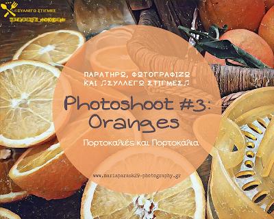 🍊Πορτοκαλιές και Πορτοκάλια (Oranges) by mariaparask29_photography