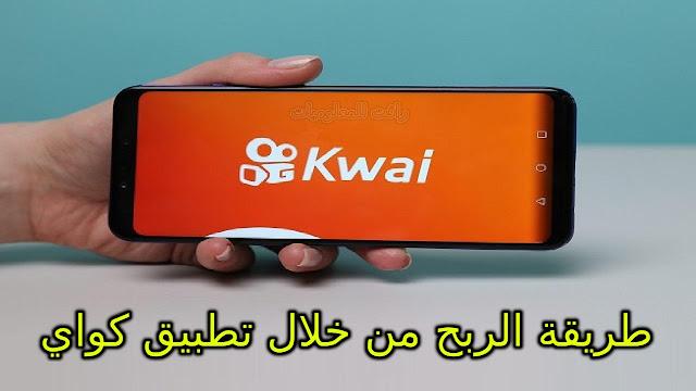شرح تطبيق كواي kwai للربح من الانترنت باسهل الطرق 2021 بديل التيك توك
