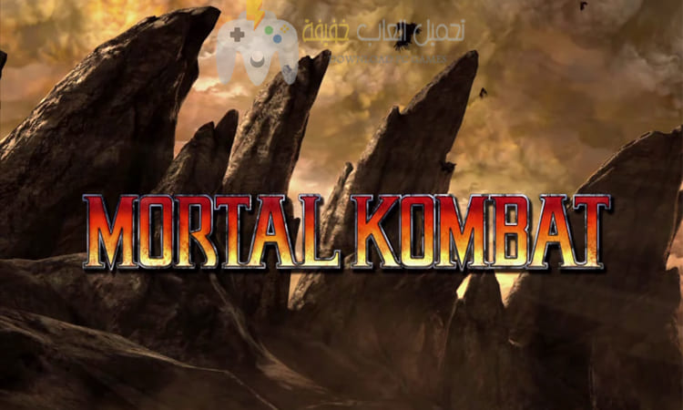 تحميل لعبة مورتال كومبات Mortal Kombat 9 للكمبيوتر