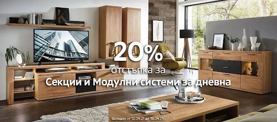 аико -20% на Секции и Модулни системи