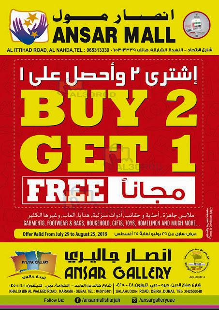 إشتري ٢ وأحصل على ١ مجانآ من عروض أنصار مول الإمارات من 29 يوليو حتى 25 أغسطس 2019