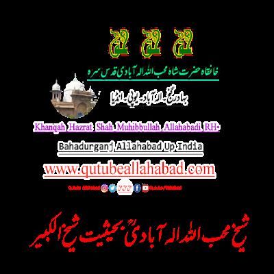 Shaikh Muhibbullah Bahaisiyat Shaikh ul Kabeer