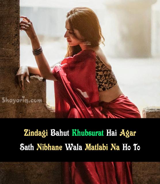 Hindi shayari, love shayari, motivation shayari, new shayari, English shayari, English Quotes, English photo Quotes