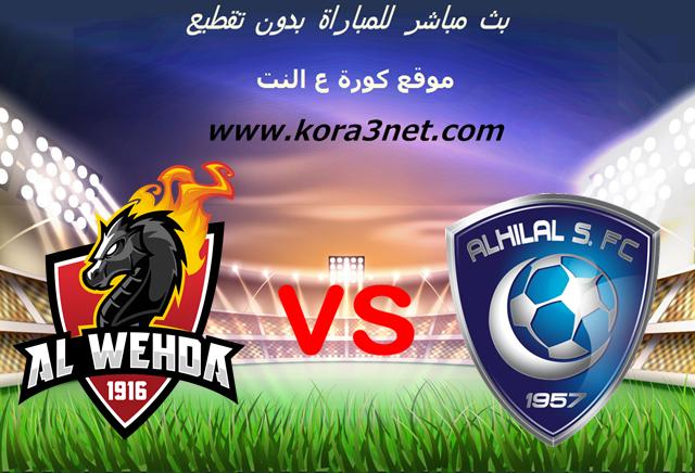 موعد مباراة الوحدة والهلال بث مباشر بتاريخ 04-09-2020 الدوري السعودي