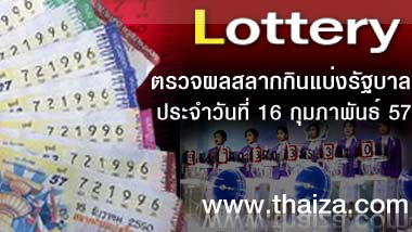 ตรวจหวย thaiza.com