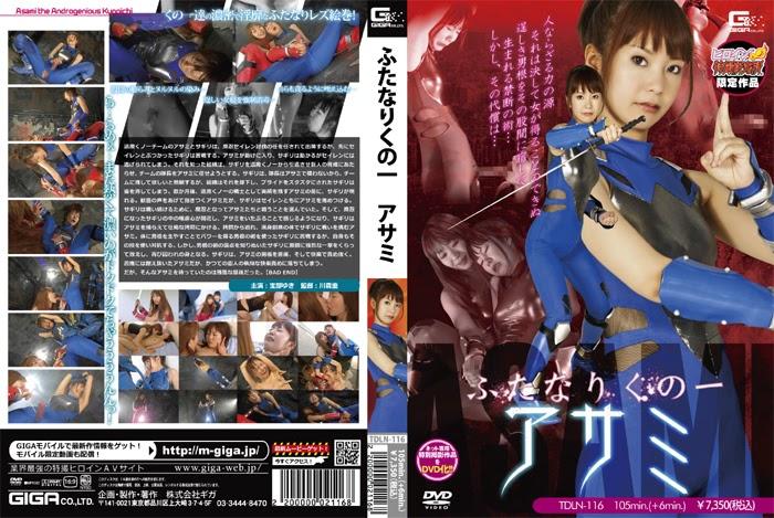 TDLN-116 [On Sale at Heroine Tokusatsu Stores and Available Online] Ninja Hermafrodit Wanita Asami