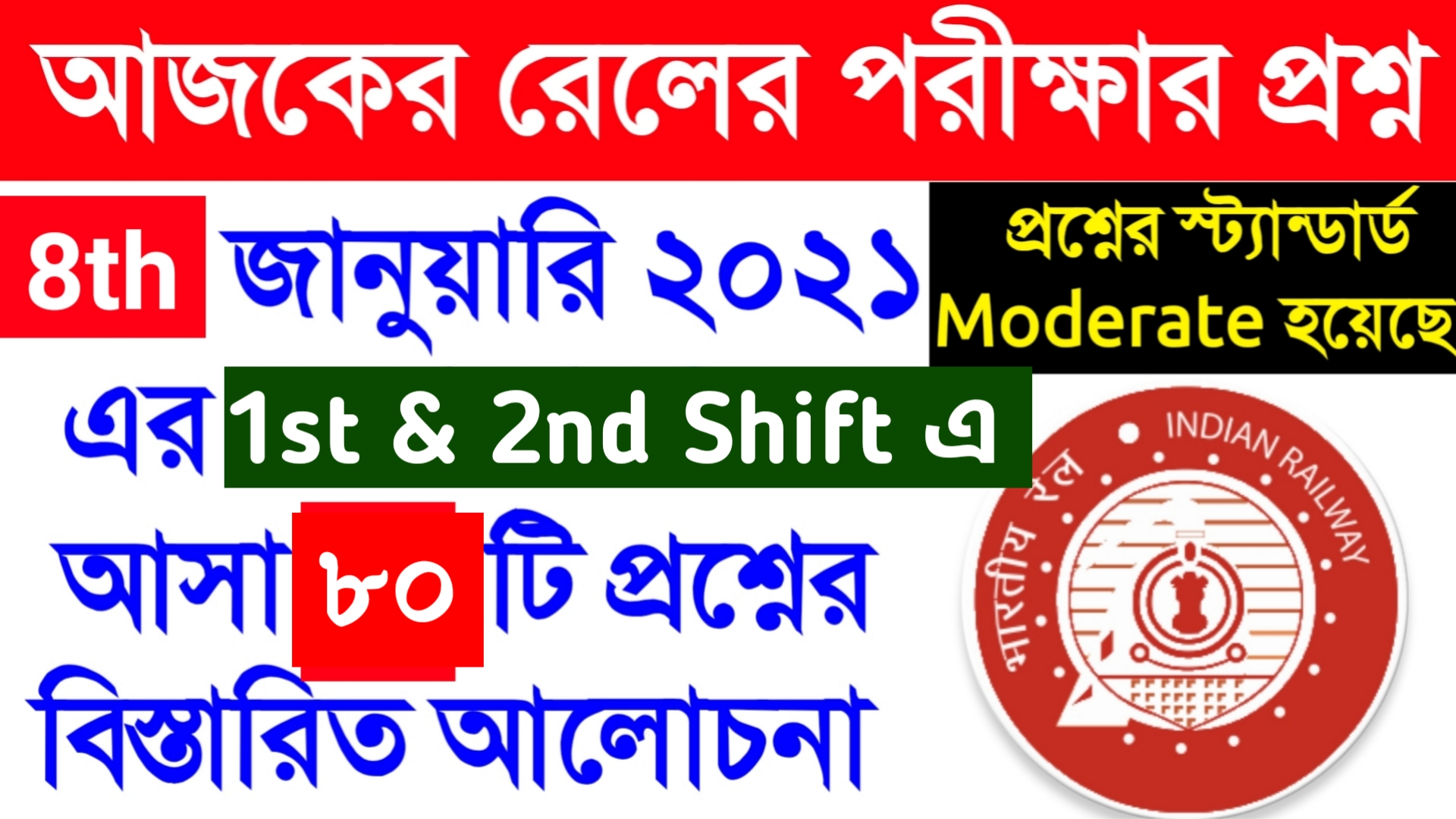 RRB NTPC 8TH JANUARY 2021 1ST & 2ND SHIFT QUESTION PAPER PDF IN BENGALI