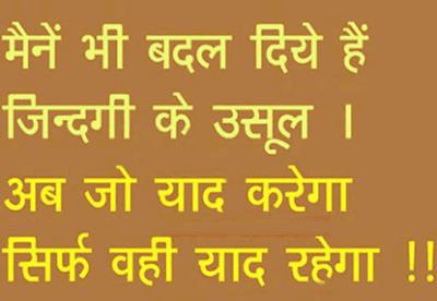whatsapp status in hindi attitude image download