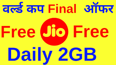 Jio daily 2gb free july offer