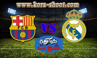 كورة اونلاين kora on line مشاهدة مباراة ريال مدريد وبرشلونة بث مباشر 24-10-2020