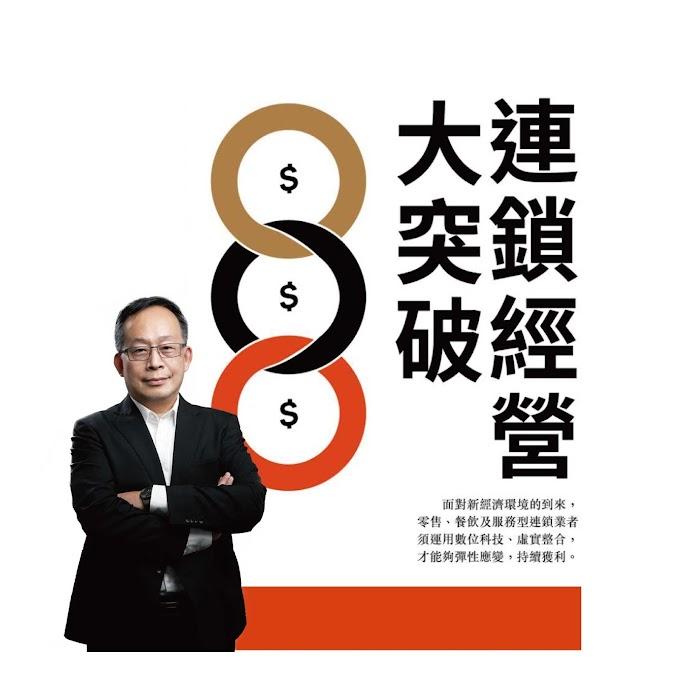 OMO營運機制與門市轉型~陳其華 新書「連鎖經營大突破」內文連載-3