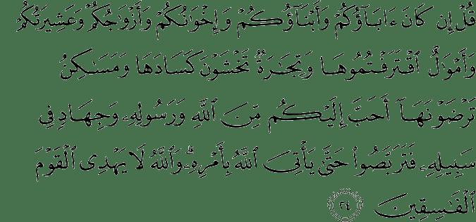 Surat At Taubah Ayat 24