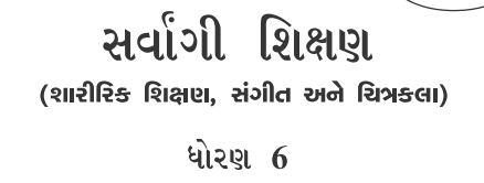Sarvangi Shikshan (Sharirik Shikshan, Chitra, Sangit)