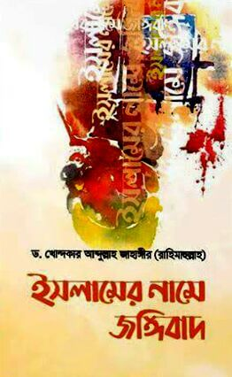 ইসলামের নামে জঙ্গিবাদ PDF Download - ড. খোন্দকার আব্দুল্লাহ জাহাঙ্গীর | ইসলামি বই