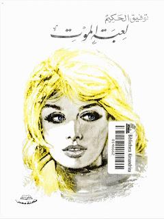 تحميل كتاب لعبة الموت pdf للكاتب المسرحي توفيق الحكيم
