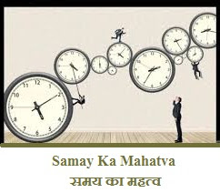Samay Ka Sadupyog समय का सदुपयोग Nibandh Hindi Essay on Time | Samay Ka Mahatva