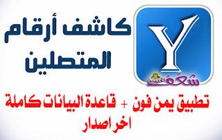 تنزيل تطبيق يمن فون 2020 مع قاعدة بيانات - يمن فون كامل - كاشف ارقام المتصلين - معرفة هوية المتصل - برنامج يمن فون, yphone, yemen phone