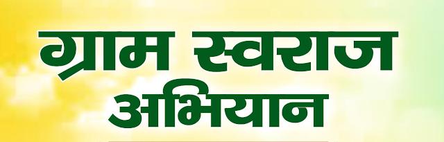 ग्राम स्वराज अभियान : Gram Swaraj Abhiyan