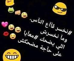 اقوال ومعاني جزائرية مضحكة جدا 2020 ستاتي وحكم جميلة قصف مقصودة akwal dz drole wa hikam - الجوكر العربي