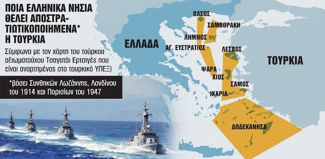 Τι κρύβει το παιχνίδι της Τουρκίας με τα Ελληνικά νησιά και την αποστρατιωτικοποίηση