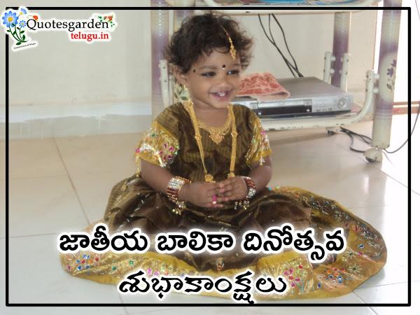 jatiya-Balika-diwas-greetings-wishe-images-in-Telugu