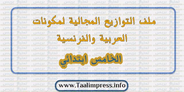 ملف التوازيع المجالية المرحلية لمواد اللغة العربية والفرنسية للمستوى الخامس ابتدائي