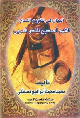 البيان في تقويم اللسان, الفهم الصحيح للنحو العربي - محمد مصطفى , pdf