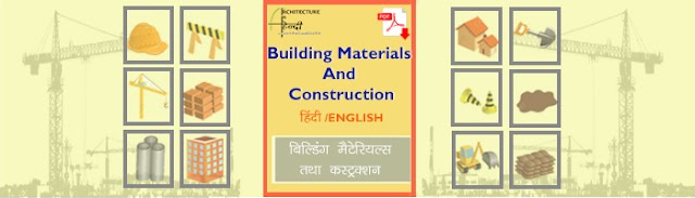Building Materials & Construction - Basic | निर्माण तथा भवन निर्माण सामग्री