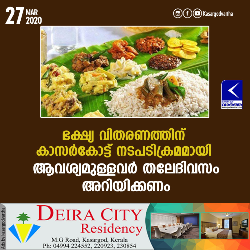 Kasaragod, Kerala, News, Food, District Collector, House, Took action to deliver foods in Kasaragod