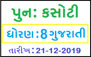 STD 8 Gujarati Punah Kasoti (Re-Test) Date- 21.12.2019