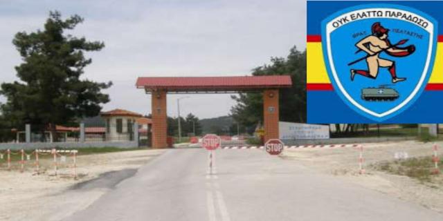 Προβατώνας-7η Μ/Κ Ταξιαρχία: Συγκέντρωση διαμαρτυρίας σήμερα Κυριακή-Επιστολή στον Πρωθυπουργό ενάντια στο κλείσιμό της