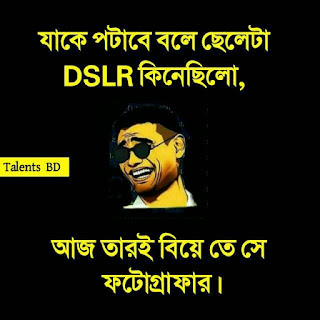 Facebook Funny Photo Bangla